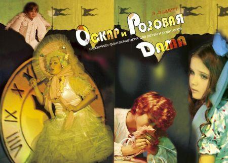 Оскар и Розовая Дама. Театр Луны