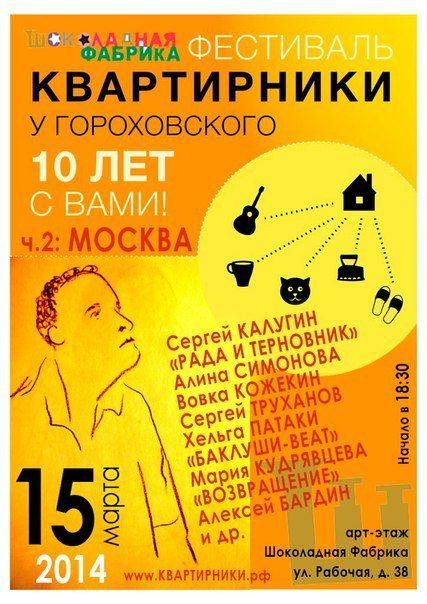 ФЕСТИВАЛЬ КВАРТИРНИКИ у Гороховского МОСКВА. 2014