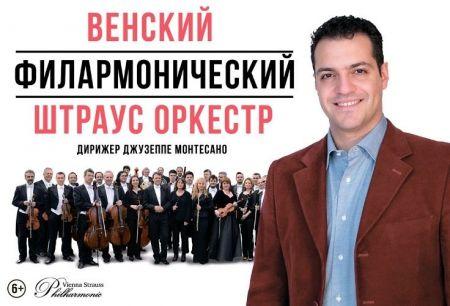 Венский филармонический Штраус-оркестр. Московский дом музыки