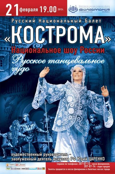 Концерт Русского Национального Балета «КОСТРОМА»