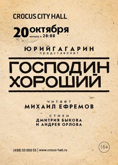 «Господин хороший». Михаил Ефремов