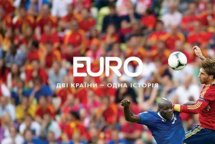 ЄВРО: дві країни – одна історія
