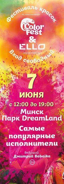 Фестиваль Красок Холи ColorFest 2015 в Минске