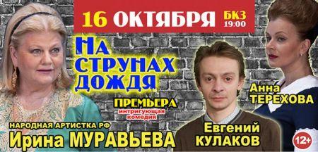 """Спектакль """"На струнах дождя"""". Томская филармония"""