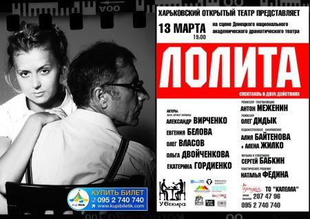 """Спектакль-кинотрагедия """"Лолита"""" в Донецке"""