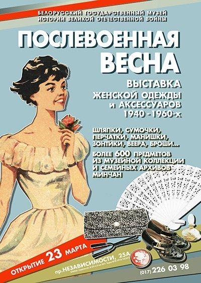 """Выставка """"Послевоенная весна"""" (23 марта - 1 июня)"""