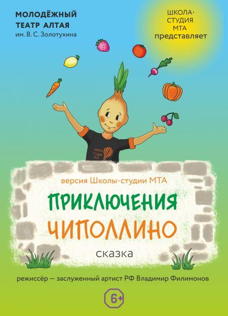 ПРИКЛЮЧЕНИЯ ЧИПОЛЛИНО. Молодежный театр Алтая