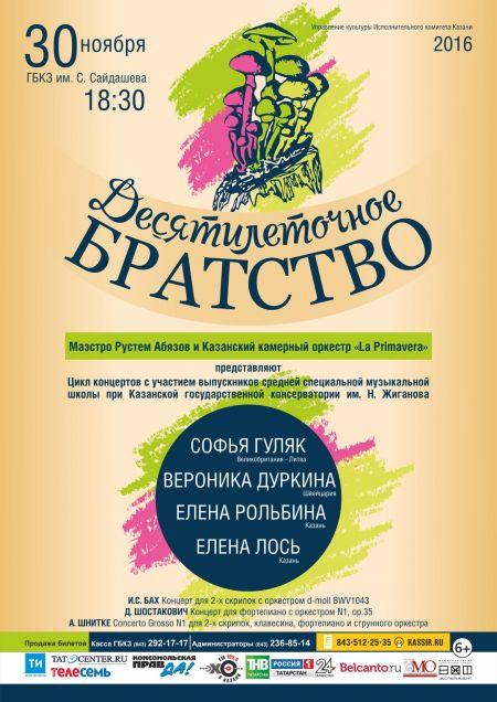 Концерт La Primavera. Десятилеточное братство