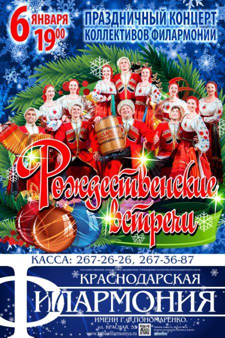 «Рождественские встречи». Краснодарская филармония