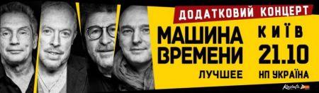 Машина Времени - Дополнительный концерт!