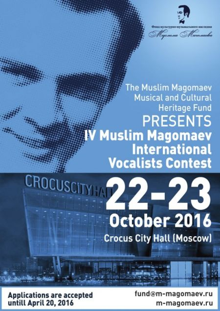 Конкурс вокалистов имени М.Магомаева