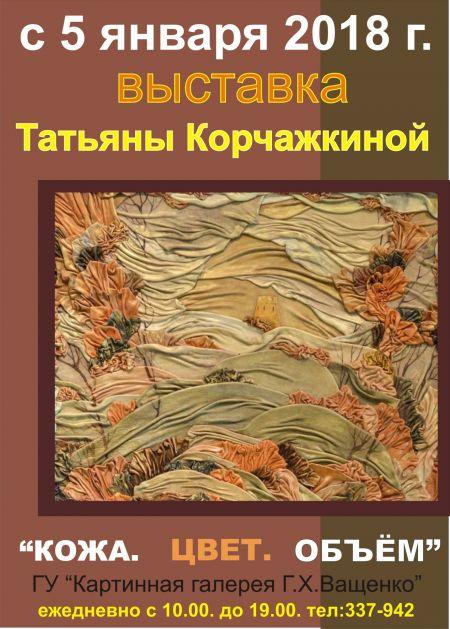 Кожа. Цвет. Объём. Картинная галерея Г. Х. Ващенко