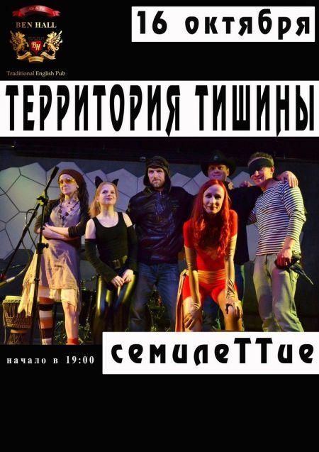 Концерт группы Территория Тишины