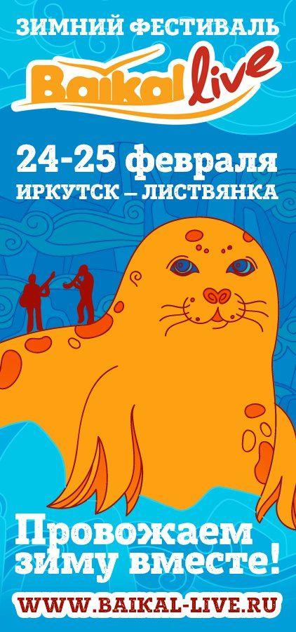 Фестиваль Baikal-live 2018