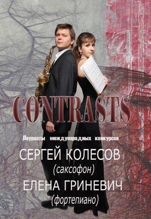 Концерт Сергея КОЛЕСОВА (саксофон) и Елены ГРИНЕВИЧ (рояль)