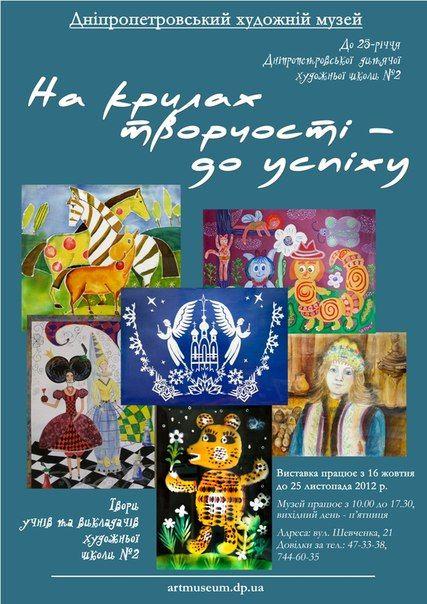 Дитячі виставки у Дніпропетровському художньому музеї.