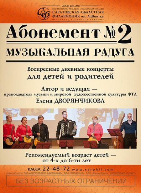 МУЗЫКАЛЬНАЯ РАДУГА. Саратовская Филармония
