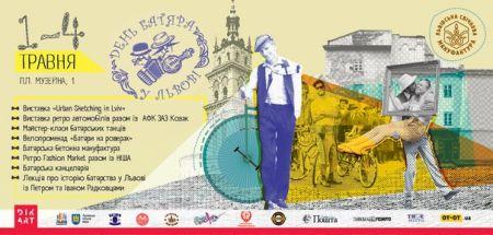 Святкування Дня Батяра у Львові продовжено до 4 травня
