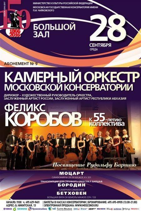 Камерный оркестр. Московская консерватория