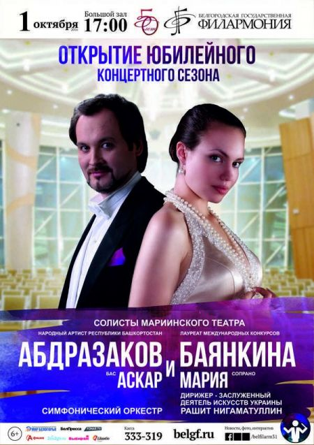 Открытие 50-го концертного сезона. Белгородская филармония