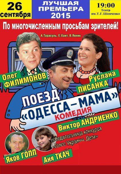 """Спектакль """"Поезд Одесса-мама"""""""