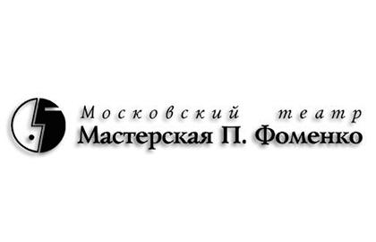 Сергей Гандлевский. Театр «Мастерская П. Фоменко»
