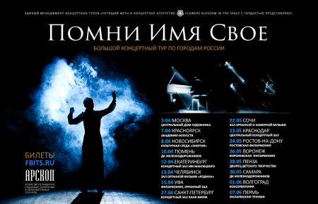 Помни Имя Своё в Воронеже