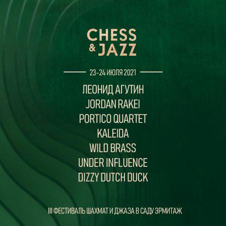 Фестиваль Chess & Jazz 2021