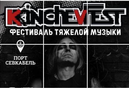 Фестиваль KKinchevFest 2021