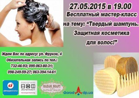 Бесплатный мастер-класс Твердый шампунь. Защитная косметика для волос!