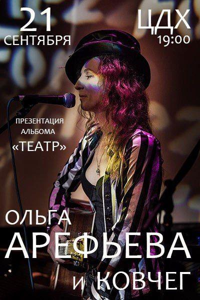 Ольга Арефьева и «Ковчег» - презентация альбома ТЕАТР