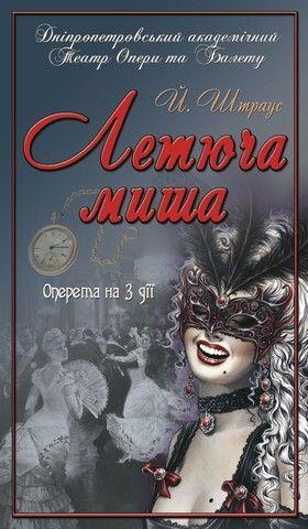 ЛЕТУЧАЯ МЫШЬ. Днепропетровский академический театр оперы и балета