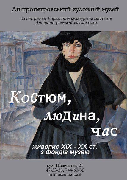 выставка ко дню города днепропетровска 2012