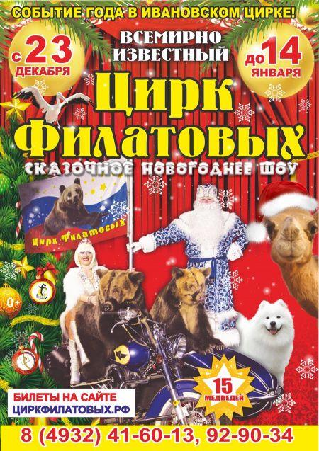 Всемирно известный цирк Филатовых. Ивановский цирк