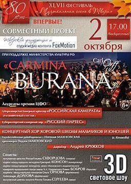 Carmina Burana. Тверская филармония