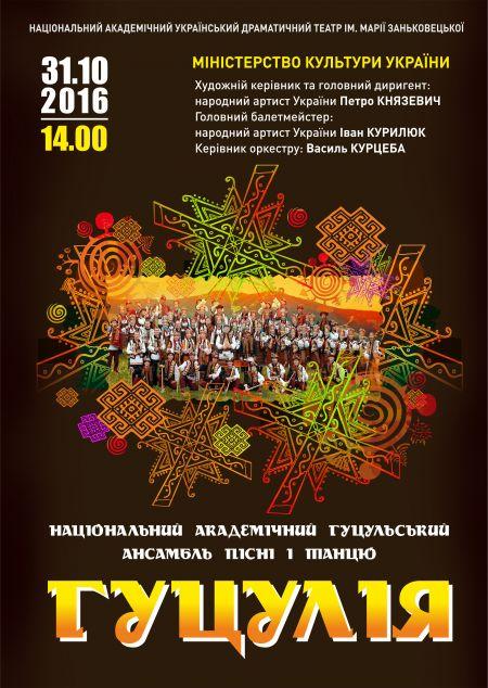 Концерт ансамблю пісні і танцю Гуцулія
