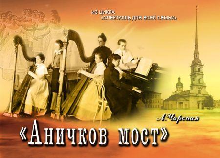 Аничков мост. Театр Луны