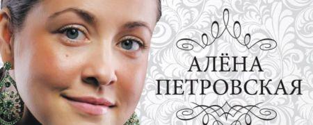 Алена Петровская и Виртуозы Красноярска. Красноярская филармония