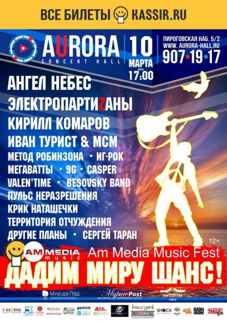 Am Media Music Fest «Дадим миру шанс!»