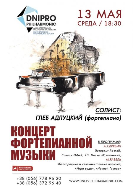 Пойти на Концерт фортепианной музыки