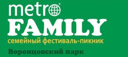 Фестиваль Metro Family 2017