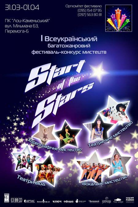 Фестиваль Start of the starts 2018