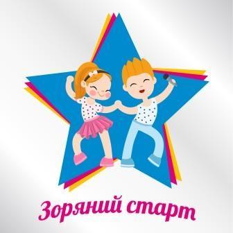 Конкурс-фестиваль детского творчества «Зоряний старт»