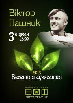 """Концерт Віктора Пашника """"Весенняя суггестия - 2013"""""""
