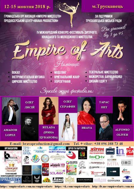 Фестиваль Empire of arts 2018