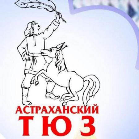 О ЧЕМ РАССКАЗАЛИ ВОЛШЕБНИКИ. Астраханский ТЮЗ