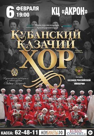 Кубанский казачий хор в Великом Новгороде
