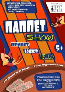 ПАППЕТ SHOW: ПРИВЕТ, БОНЖУР, HELLO. Могилевский театр кукол