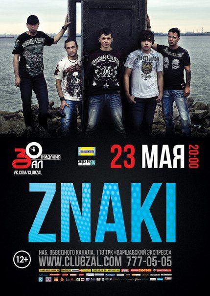 Группа Znaki. Клуб Зал Ожидания