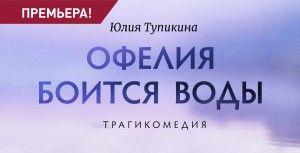 ОФЕЛИЯ БОИТСЯ ВОДЫ Театр Суббота